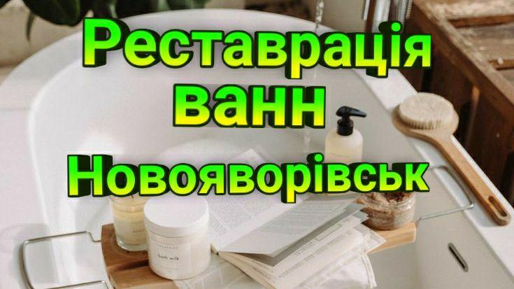 Реставрація ванн у Новояворівську
